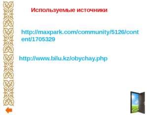 Используемые источники http://maxpark.com/community/5126/content/1705329 http