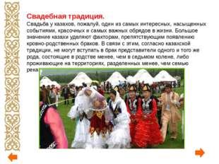 Свадебная традиция. Свадьба у казахов, пожалуй, один из самых интересных, нас
