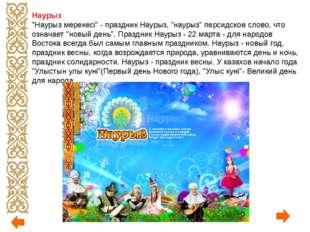 """Наурыз """"Наурыз мерекесі"""" - праздник Наурыз, """"наурыз"""" персидское слово, что оз"""