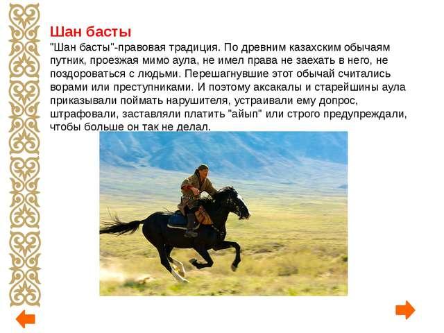 """Шан басты """"Шан басты""""-правовая традиция. По древним казахским обычаям путник,..."""