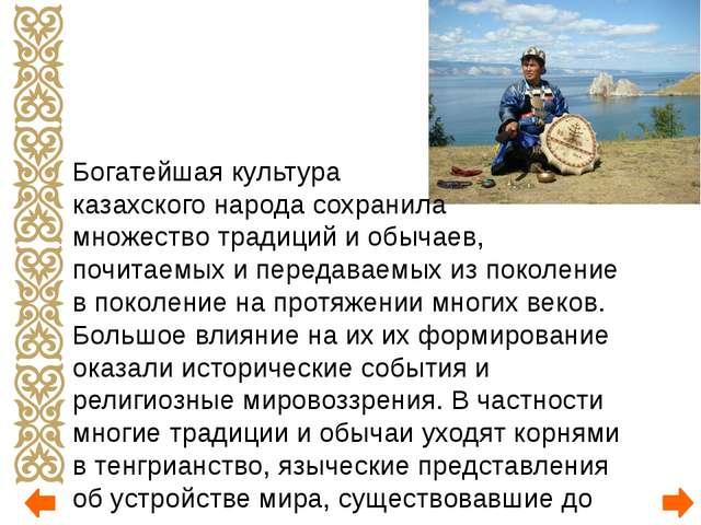 Богатейшая культура казахского народа сохранила множество традиций и обычаев,...