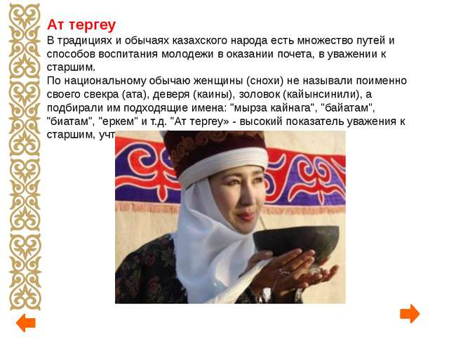 Ат тергеу В традициях и обычаях казахского народа есть множество путей и спос...