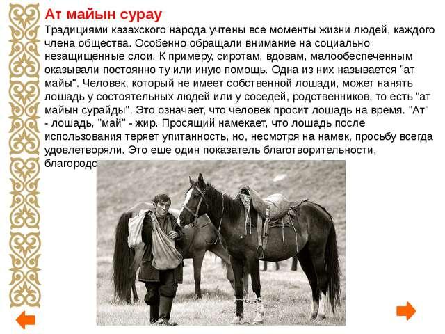 Ат майын сурау Традициями казахского народа учтены все моменты жизни людей, к...