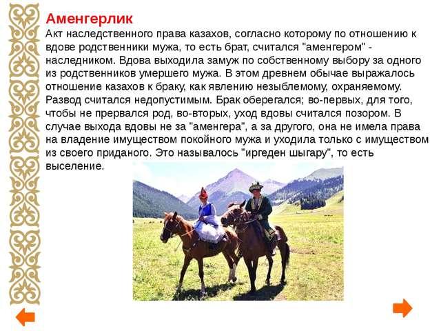 Аменгерлик Акт наследственного права казахов, согласно которому по отношению...