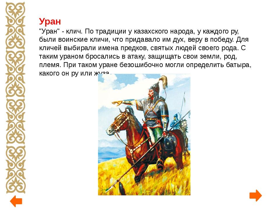 """Уран """"Уран"""" - клич. По традиции у казахского народа, у каждого ру, были воинс..."""