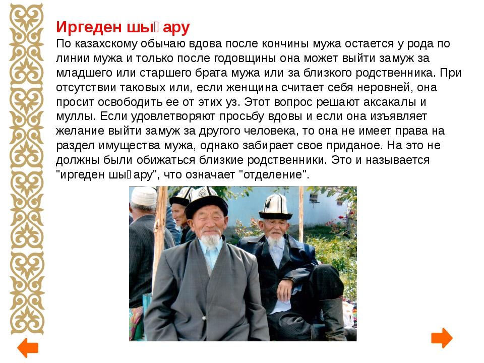 Иргеден шығару По казахскому обычаю вдова после кончины мужа остается у рода...