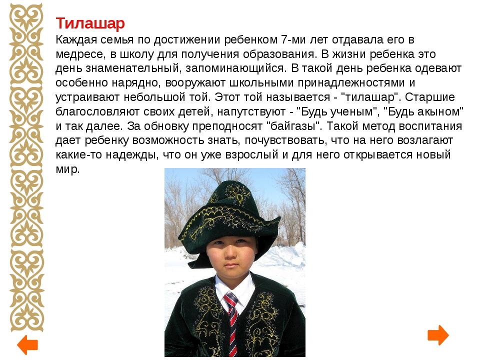 Поздравления на казахском языке для ребенка ребенку
