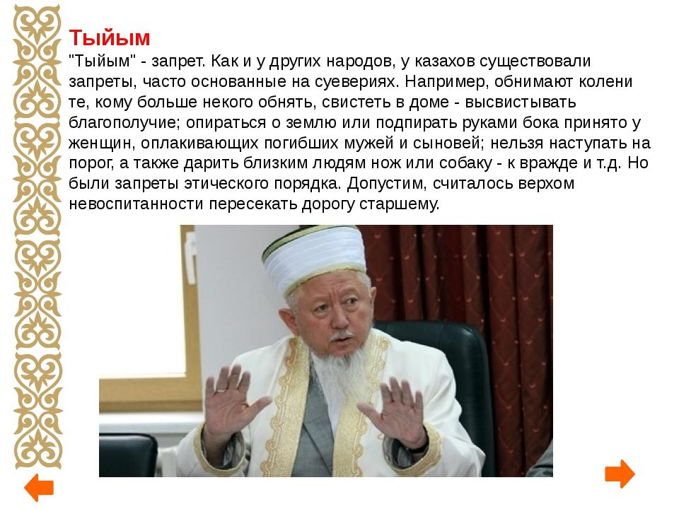 """Тыйым """"Тыйым"""" - запрет. Как и у других народов, у казахов существовали запрет..."""