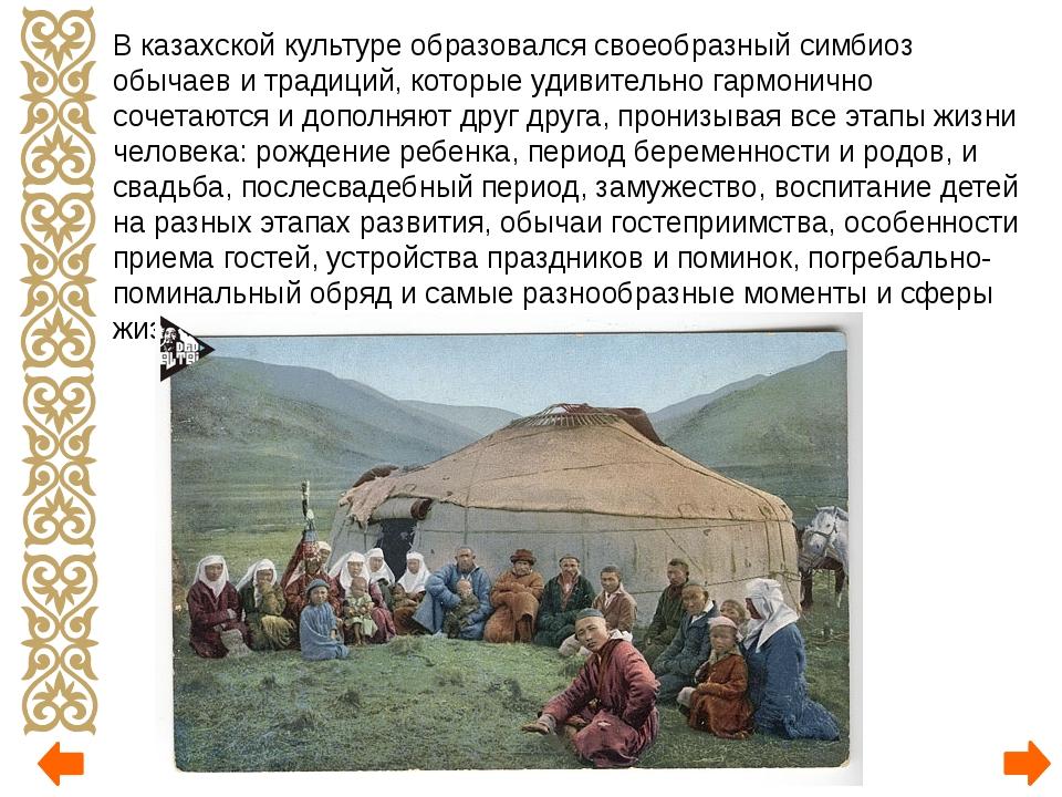 В казахской культуре образовался своеобразный симбиоз обычаев и традиций, кот...