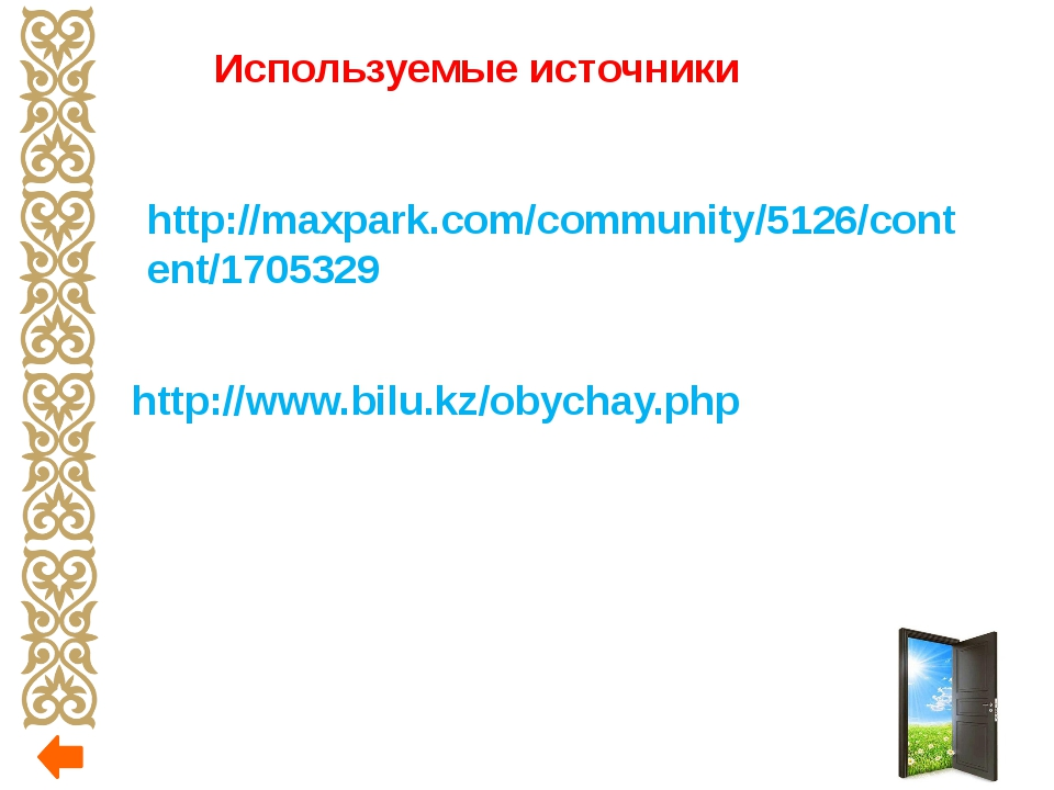 Используемые источники http://maxpark.com/community/5126/content/1705329 http...