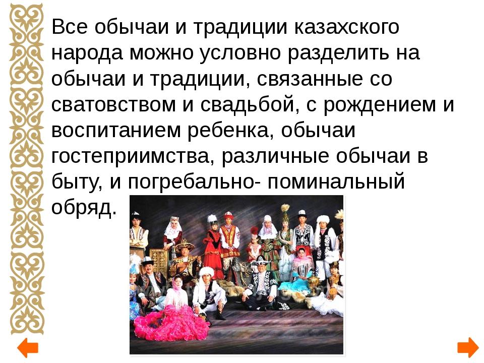 Все обычаи и традиции казахского народа можно условно разделить на обычаи и т...