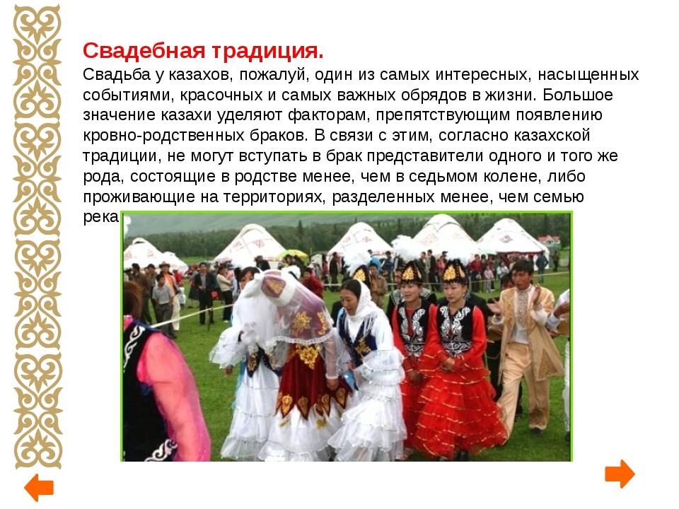 Свадебная традиция. Свадьба у казахов, пожалуй, один из самых интересных, нас...
