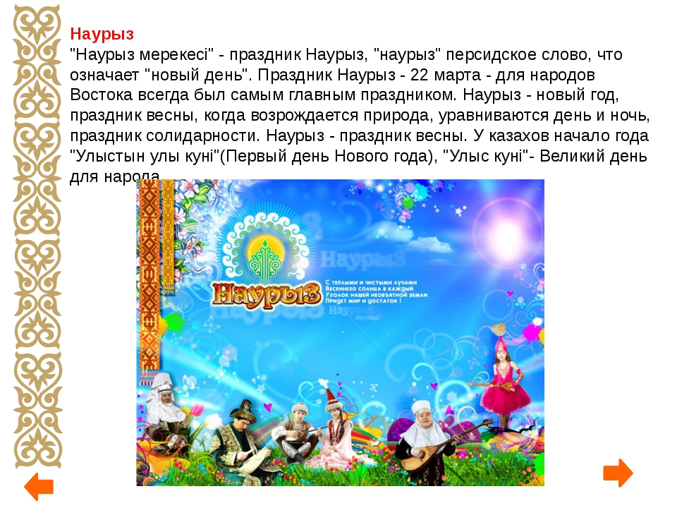 """Наурыз """"Наурыз мерекесі"""" - праздник Наурыз, """"наурыз"""" персидское слово, что оз..."""