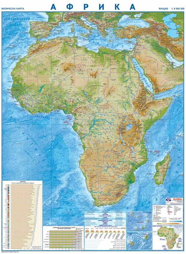 Атлас по географии 7 класс африка