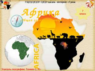 ГБ(О)С(К)ОУ С(К)О школа - интернат г.Грязи 7 класс Африка Общая характеристик