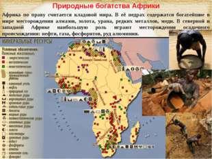 Природные богатства Африки Африка по праву считается кладовой мира. В её недр