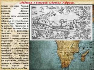 Начало изучения Африки относится к глубокой древности. Древние египтяне осваи