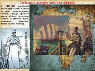 В 1417-1422 китайский флотоводец ЧжэнХэ в одном из своих многочисленных поход