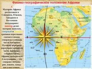 Физико-географическое положение Африки 1. Материк Африка расположен в Северно