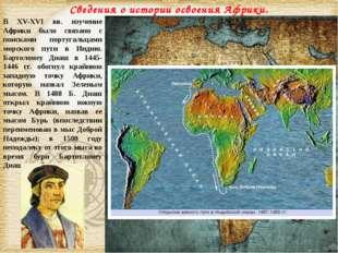 В XV-XVI вв. изучение Африки было связано с поисками португальцами морского п