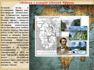 Большой вклад в исследование Африки внес шотландский путешествен-ник Д.Ливинг