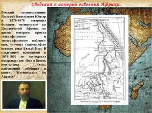 Русский путешественник Василий Васильевич Юнкер в 1876-1878 совершил большое