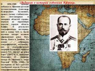 В 1896-1900 трижды побывал в Эфиопии русский путешественник Александр Ксаверь