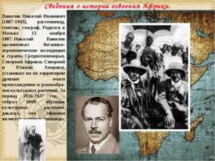 Вавилов Николай Иванович (1887-1943), растениевод, генетик, географ. Родился