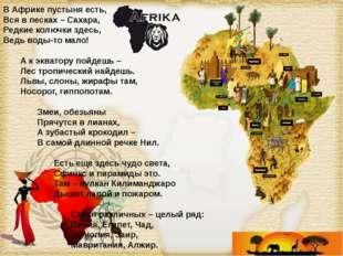 В Африке пустыня есть, Вся в песках – Сахара, Редкие колючки здесь, Ведь воды