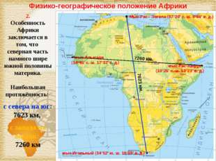 Физико-географическое положение Африки 2. Особенность Африки заключается в то