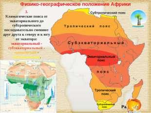 Физико-географическое положение Африки 3. Климатические пояса от экваториальн