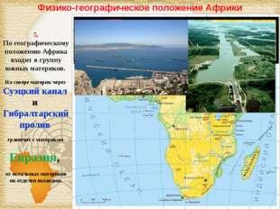 Физико-географическое положение Африки 5. По географическому положению Африка