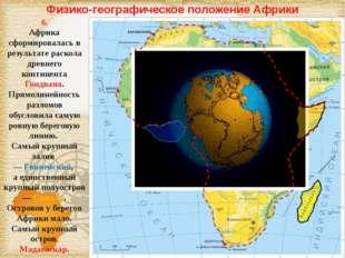 Физико-географическое положение Африки 6. Африка сформировалась в результате