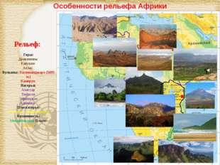Особенности рельефа Африки Рельеф: Горы: Драконовы Капские Атлас Вулканы: Кил
