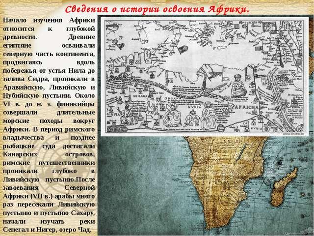 Начало изучения Африки относится к глубокой древности. Древние египтяне осваи...