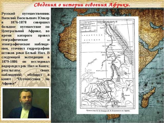 Русский путешественник Василий Васильевич Юнкер в 1876-1878 совершил большое...