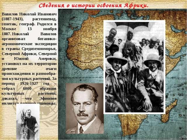 Вавилов Николай Иванович (1887-1943), растениевод, генетик, географ. Родился...