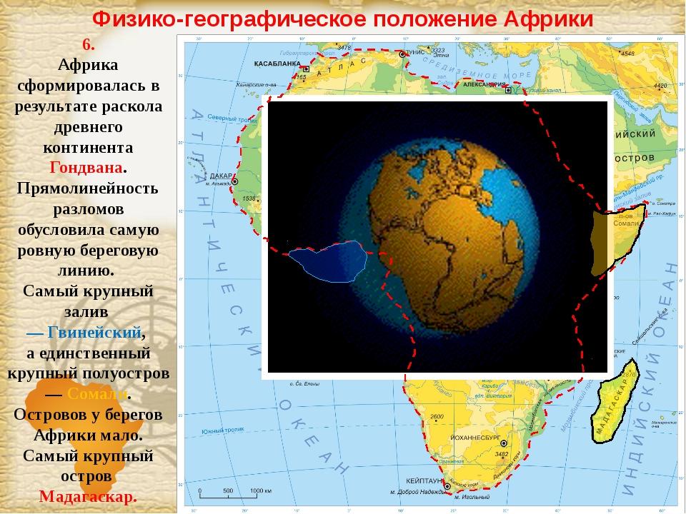 Физико-географическое положение Африки 6. Африка сформировалась в результате...