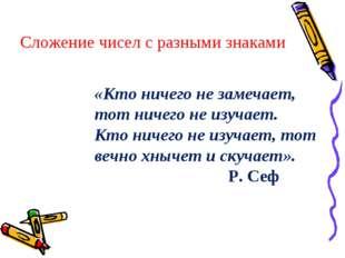 «Кто ничего не замечает, тот ничего не изучает. Кто ничего не изучает, тот ве
