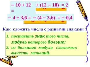  3 + 4 = + 1  7 + 5 =  2 поставить знак того числа, модуль которого больше