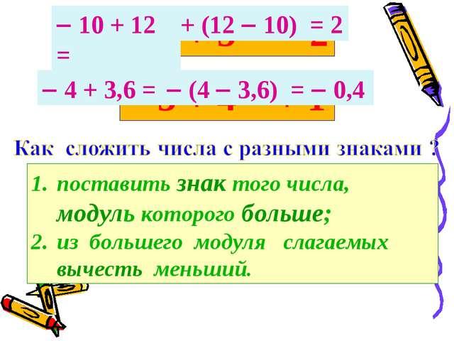  3 + 4 = + 1  7 + 5 =  2 поставить знак того числа, модуль которого больше...