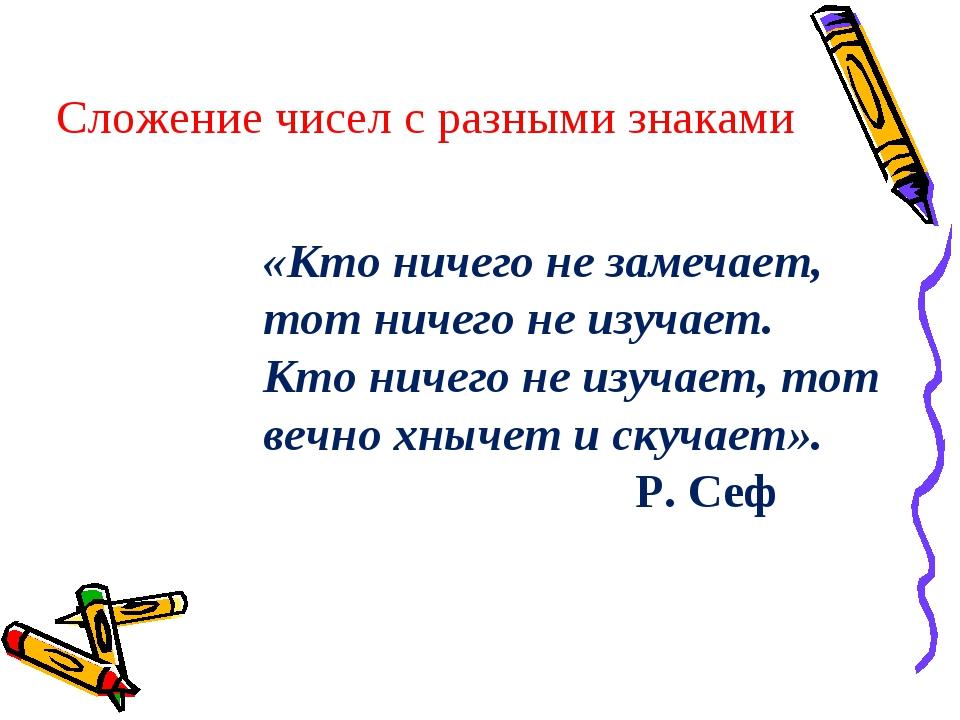 «Кто ничего не замечает, тот ничего не изучает. Кто ничего не изучает, тот ве...