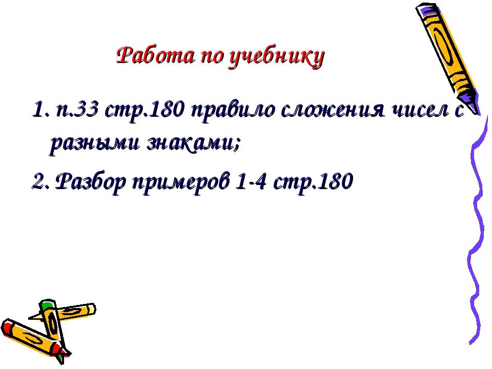 Работа по учебнику 1. п.33 стр.180 правило сложения чисел с разными знаками;...