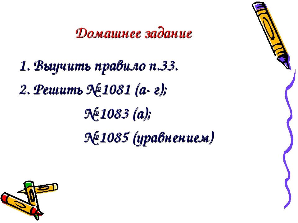 Домашнее задание 1. Выучить правило п.33. 2. Решить № 1081 (а- г); № 1083 (а)...