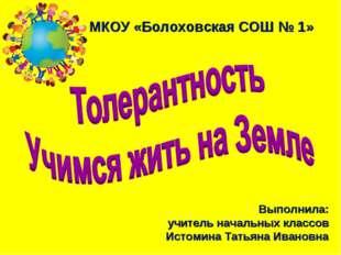 Выполнила: учитель начальных классов Истомина Татьяна Ивановна МКОУ «Болоховс
