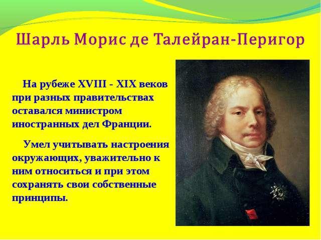 На рубеже XVIII - XIX веков при разных правительствах оставался министром ин...