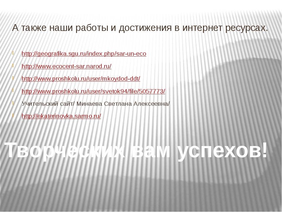 А также наши работы и достижения в интернет ресурсах. http://geografika.sgu.r...