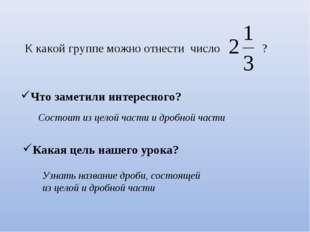 К какой группе можно отнести число ? Что заметили интересного? Состоит из цел