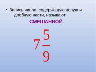 Запись числа ,содержащую целую и дробную части, называют СМЕШАННОЙ.