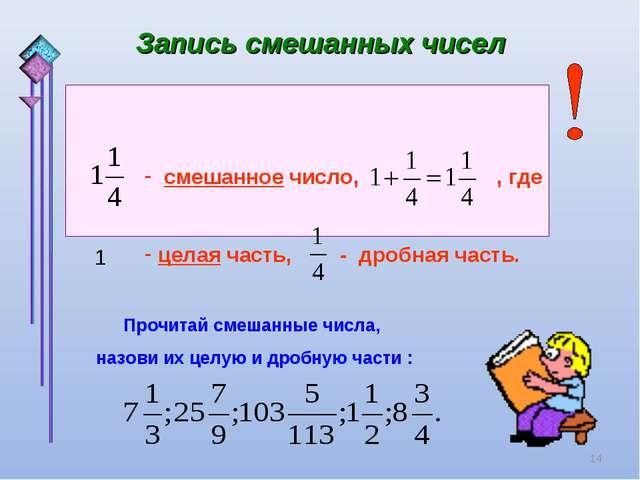 * Запись смешанных чисел смешанное число, , где целая часть, - дробная часть....